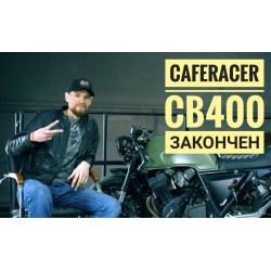 История одного проекта / Honda CB400 Cafe Racer